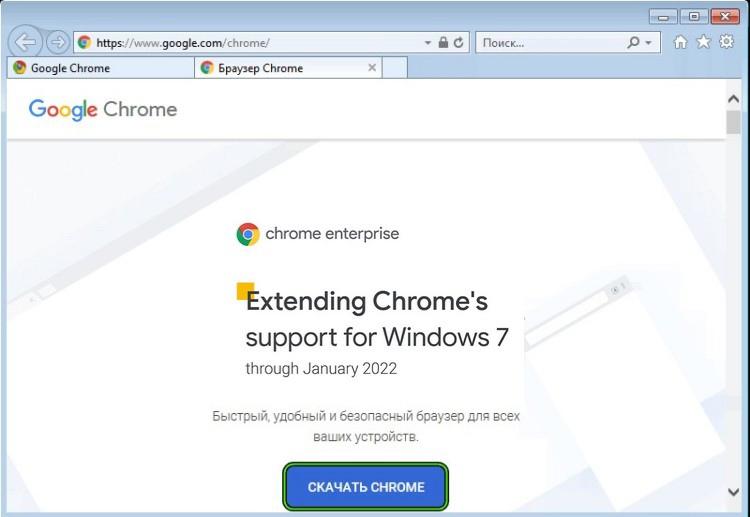 Google продлила срок поддержки Chrome для Windows 7 до 15 января 2022 года
